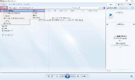Spotifyの音楽をWindows Media Playerに追加する